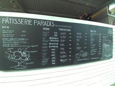 PARADIS(パラディ)の画像2