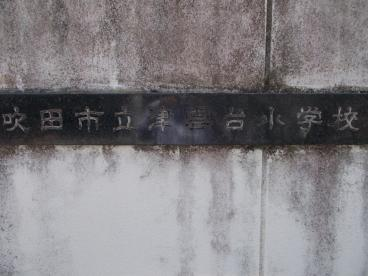 吹田市立 津雲台小学校の画像2