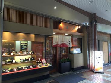 江戸そば芦屋店の画像1