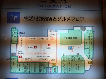 生協コープこうべコープデイズ芦屋の画像4