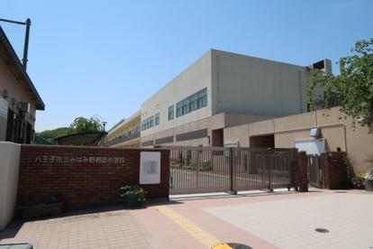 八王子市立みなみ野君田小学校の画像1