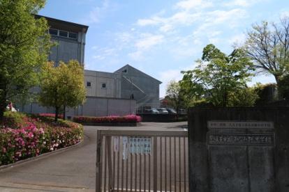 八王子市立みなみ野中学校の画像2