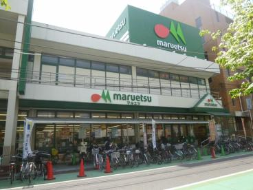 マルエツ 南浦和東口店の画像1