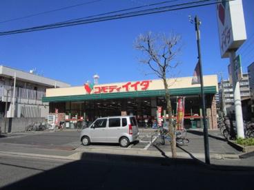 コモディイイダ 南浦和東口店の画像1