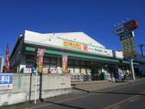 セイムス 南浦和店