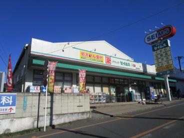セイムス 南浦和店の画像1