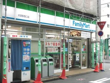 ファミリーマート 大宮西口店の画像1