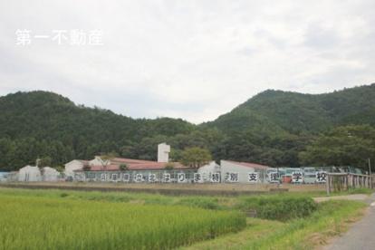 兵庫県立北はりま特別支援学校の画像1