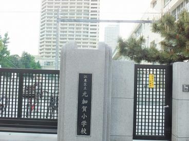 江東区立 元加賀小学校の画像1