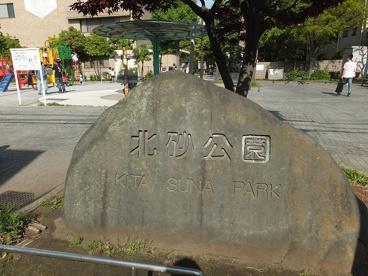 北砂公園の画像1