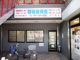 関城接骨院 大和店