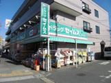 ドラッグセイムス桜ヶ丘店