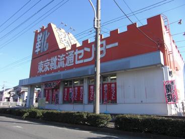東京靴流通センター 大和渋谷店の画像1