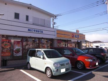 松屋 大和渋谷店の画像1