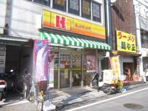 ほっかほっか亭 大和西大寺駅前店
