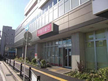 神奈川銀行 高座渋谷支店 の画像1