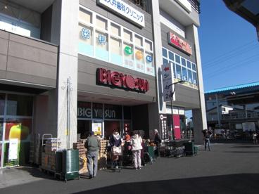 ビッグヨーサン高座渋谷駅前店の画像1