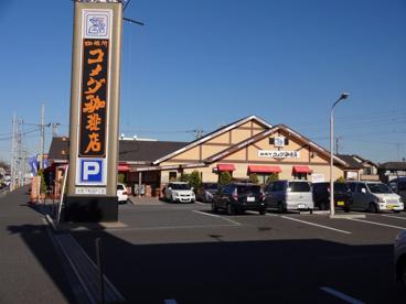 コメダ珈琲店 大和下和田店の画像1