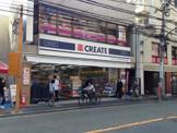 クリエイトS・D 新宿牛込北町店