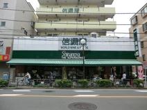 信濃屋食品食品館
