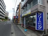 クリーニングショップミヨシ「大倉山店」