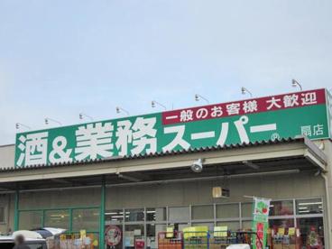酒&業務スーパー扇店の画像2