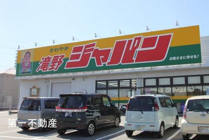 ジャパン滝野店の画像1