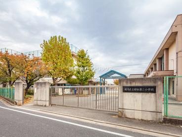 練馬区立田柄第二小学校の画像1