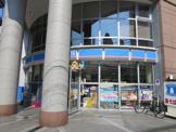 ローソン渋谷東三丁目店