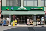 マルエツ プチ 東日本橋三丁目店