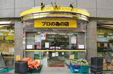 肉のハナサマ 日本橋本町店