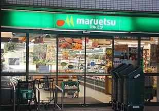マルエツ お台場店の画像2