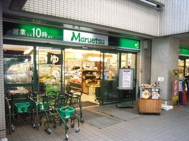 マルエツ お台場店の画像3