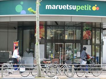 マルエツ プチ 赤坂店の画像2