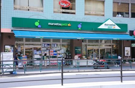 マルエツ プチ 白金台店の画像