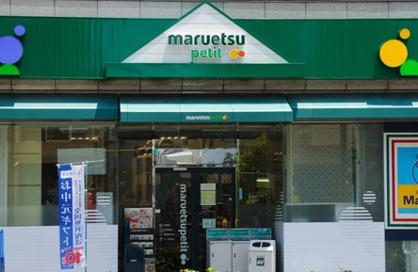 マルエツ プチ 東麻布店の画像2