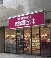 成城石井 愛宕グリーンヒルズ店の画像