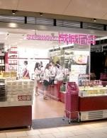 成城石井 六本木ヒルズ店の画像2