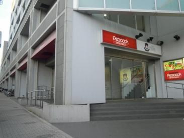 ピーコックストア 三田伊皿子坂店の画像2