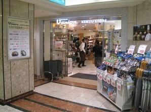 もとまちユニオン新橋店の画像3
