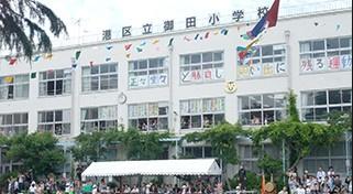港区立 御田小学校の画像3