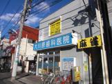 大川原歯科医院