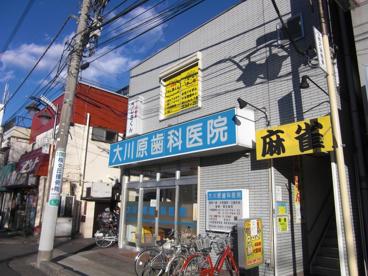 大川原歯科医院の画像1