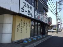 壱鵠堂 夏見台店