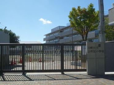 川崎市立 上作延小学校の画像1