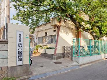 練馬区立桜台保育園の画像1