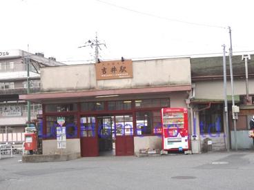吉井駅の画像1