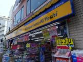マツモトキヨシ方南町店