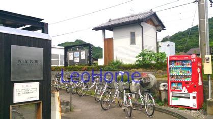 西山名駅の画像1