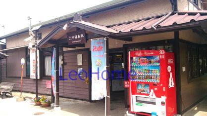 上州福島駅の画像1